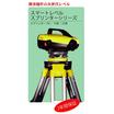 測量機器『スマートレベルスプリンターシリーズ』 製品画像