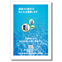 『用排水処理設備/水処理関連商材/環境機器 総合カタログ』 製品画像