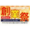 【43周年祭】創業祭のお知らせ 製品画像
