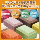 コンクリート着色用顔料「バイフェロックス(Bayferrox)」 製品画像