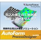 AutoForm-ProcessDesignerforCATIA 製品画像