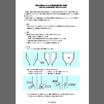【技術資料】『粉体付着防止のための鋼板表面処理(F研磨)』 製品画像