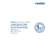 HARIOの理化学用ガラス製品 総合カタログ【無料進呈中】 製品画像