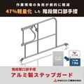 軽量化で作業効率アップ!階段開口部手摺『アルミ製ステップガード』 製品画像