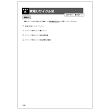 【資料】家電リサイクル法 テキスト問題サンプル 製品画像