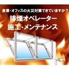 【感染症対策の換気、出来ますか?】排煙窓メンテナンス 製品画像