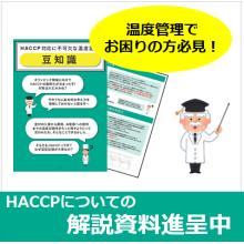 温度管理の困りごとを解決【HACCPについての解説資料】進呈中! 製品画像