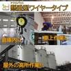 トラック荷台等での高所作業に!墜落・転落防止懸垂型ワイヤータイプ 製品画像