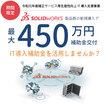 SOLIDWORKS(3DCAD) ※IT導入補助金2020対象 製品画像
