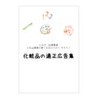 解説資料!【化粧品の適正広告集】 製品画像