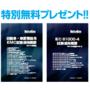 EMC技術資料 2種類を無料プレゼント! 製品画像