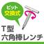 【エスコオリジナル】 ビット交換式T型六角レンチ 製品画像