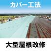 大型屋根改修「カバー工法」カタログ【最新版】断熱・天井改修にも! 製品画像