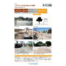 【スーパーソル施工事例】A6 歩道のかさ上げの事例 東京 製品画像