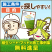 『法面緑化用 植生シート・マット工 総合事例集』 製品画像