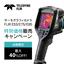 FLIR E53/E75/E95 特別価格で販売キャンペーン 製品画像