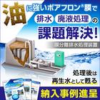 『ポアフロン(R)膜分離排水処理装置』※事例資料等を進呈 製品画像