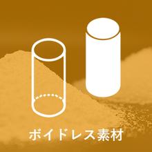 【明興工業の強み】完全なボイドレス素材の製造 製品画像