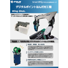 FUJIアドバンストロボセルシリーズ ~はんだ付け工程自動化~ 製品画像