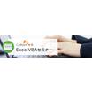 【無料オンライン】『ExcelVBAスキルUP支援セミナー』開催 製品画像