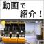 【動画で紹介!】全自動酸分解装置『ハイドロサーム』 製品画像