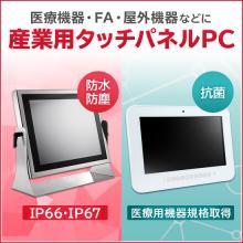 『産業・医療用タッチパネルPC』 総合カタログプレゼント! 製品画像