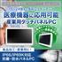 『医療用』『産業用』タッチパネルPC-総合カタログプレゼント! 製品画像