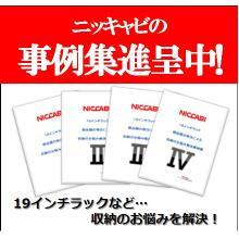 19インチラック・部品類の特注事例集を4冊まとめてプレゼント! 製品画像