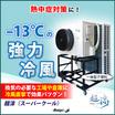 【-13℃の強力冷風】超涼(スーパークール)【作業改善機器】 製品画像