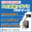 PLC変換アダプタ 製品画像