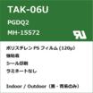 TAK-06U UL規格ラベル 製品画像