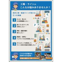 工場・製造ラインが抱える5つの課題 ※ポイント資料を無料進呈中! 製品画像