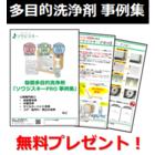 【無料進呈中】 除菌洗浄剤『ソウジスキーPRO おすすめ事例集』 製品画像