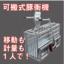 【可搬式豚衡機】デジトンDGM 製品画像