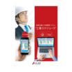 工程管理システム『工事スケジューラー』 製品画像