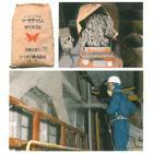 耐火被覆・断熱吸音用吹付材 「サーモテックス」 製品画像