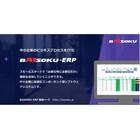 製造業向けフルオーダー型『BAISOKU-ERP』 製品画像