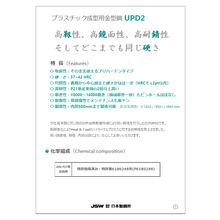 【技術資料】プラスチック成型用金型鋼『UPD2』の特性 製品画像