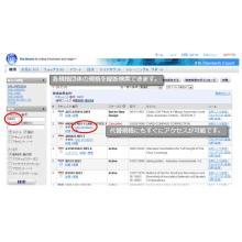 閲覧データベース『IHS Standards Expert』 製品画像
