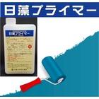 カチオン系高浸透型『日藻プライマー』 製品画像
