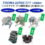 株式会社エイシン『FOOMA JAPAN 2019出展のご案内』 製品画像