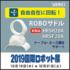 2019国際ロボット展出展のご案内!カタログ進呈中 製品画像