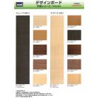 不燃素材 デザインボード(不燃認定商品)NM-3307 製品画像