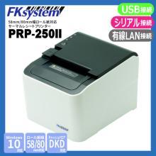 58mm/80mm対応 レシートプリンタ 『PRP-250II』 製品画像