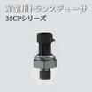 圧力トランスデューサ| 35CP シリーズ 製品画像