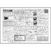 ねじに関する情報誌【やまりん新聞】123号 製品画像