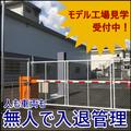 『非対面型ゲートシステム』で守衛の無人化を実現! 製品画像
