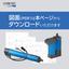 【図面一覧】ACサーボツール「ACサーボナットランナー」 製品画像