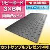 プラスチック製敷板 「リピーボード」3×6判 両面凸タイプ 製品画像