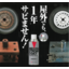 屋外防錆剤『メカストロングコート』 製品画像